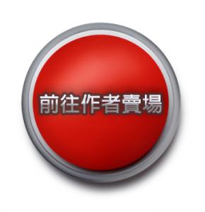 Red Button1 290x300 wordpress彈跳外掛系列 中央廣告彈跳外掛 1 Minute List Builder