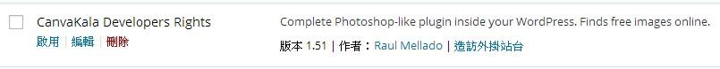 wp photoshop外掛安裝流程2 2 超強圖片外掛 玩wordpress一定要裝的圖片外掛 加圖,加中文文字,加框