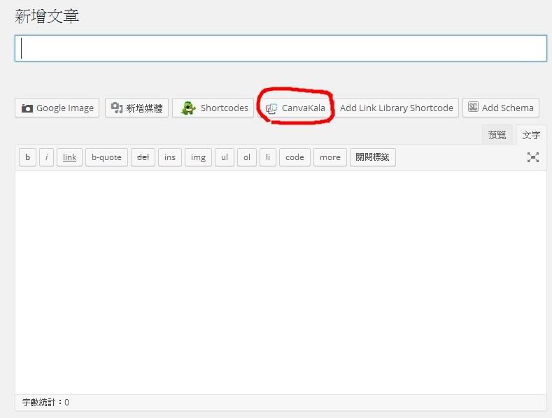 wp photoshop外掛安裝流程2 6 超強圖片外掛 玩wordpress一定要裝的圖片外掛 加圖,加中文文字,加框